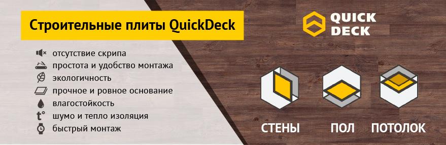 quick-deck